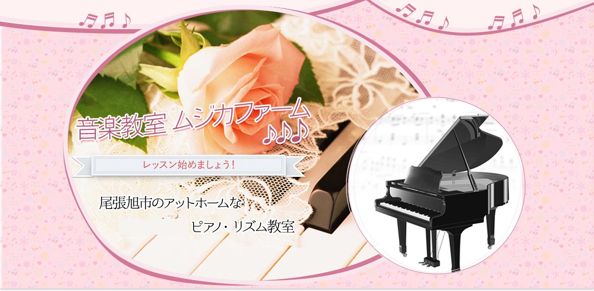 音楽教室 ムジカファーム♪♪♪|レッスン始めましょう!尾張旭市のアットホームなピアノ・エレクトーン・リズム教室